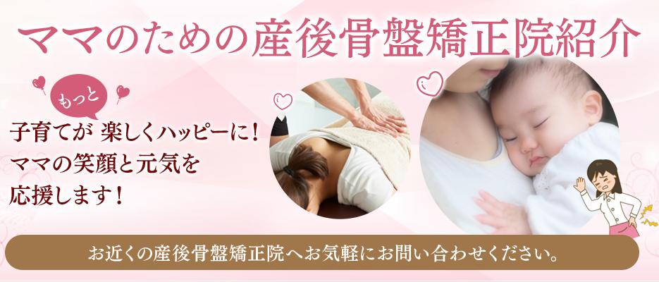 ままのための、産後骨盤矯正院紹介